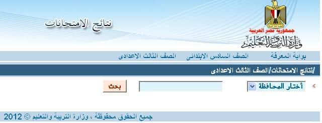 موقع وزارة التربية والتعليم نتائج الامتحانات الإعدادية ...